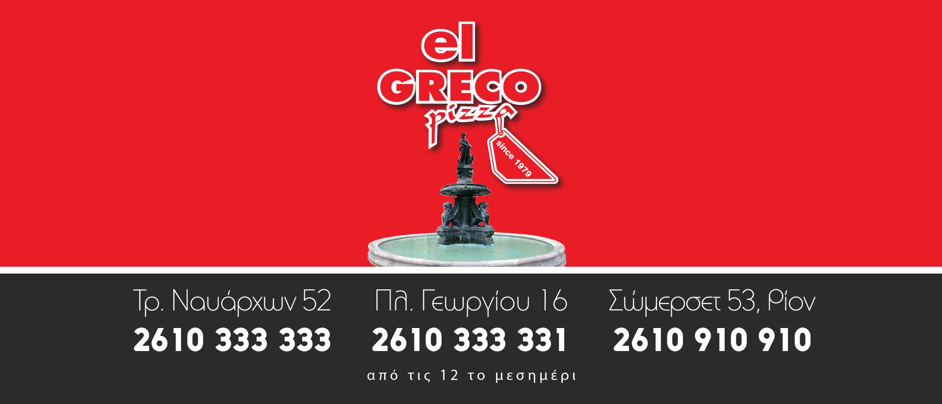 el greco pizza πατρα